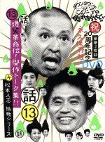 ダウンタウンのガキの使いやあらへんで!!祝20周年記念DVD 永久保存版(13)(話)爆笑革命伝!傑作トーク集!!+松本人志挑戦シリーズ!(通常)(DVD)