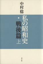 私の昭和史・戦後篇(上)(単行本)