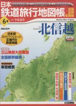 日本鉄道旅行地図帳6号 北信越(単行本)