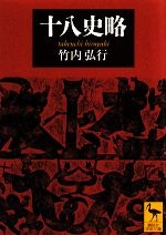十八史略(講談社学術文庫1899)(文庫)