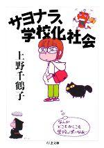 サヨナラ、学校化社会(ちくま文庫)(文庫)