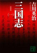三国志 新装版(講談社文庫)(1)(文庫)