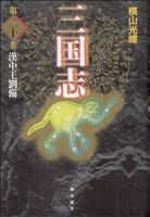 三国志(愛蔵版)(20)漢中王劉備