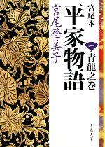 宮尾本 平家物語 青龍之巻(文春文庫)(1)(文庫)