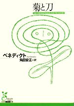 菊と刀(光文社古典新訳文庫)(文庫)