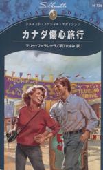 カナダ傷心旅行(シルエット・スペシャルエディション)(新書)