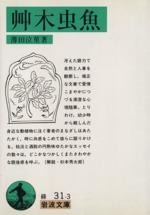 艸木虫魚(岩波文庫)(文庫)