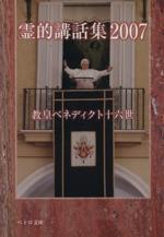 霊的講話集(ペトロ文庫)(2007)(文庫)