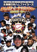 2008 OFFICIAL DVD HOKKAIDO NIPPON-HAM FIGHTERS(通常)(DVD)