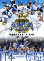 日本一奪還! 埼玉西武ライオンズ2008 若獅子たちの軌跡(通常)(DVD)