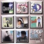 J-POP伝説 SUPER BEST VOL.1(通常)(CDA)