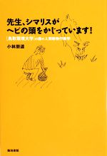 先生、シマリスがヘビの頭をかじっています! 鳥取環境大学の森の人間動物行動学(単行本)