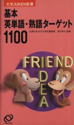 基本英単語・熟語ターゲット1100(大学JUKEN新書)(新書)