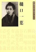 樋口一葉(新潮日本文学アルバム3)(単行本)