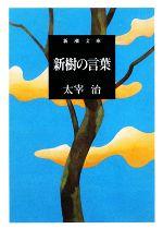 新樹の言葉(新潮文庫)(文庫)