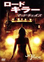 ロードキラー マッドチェイス(通常)(DVD)