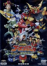 炎神戦隊ゴーオンジャー BUNBUN!BANBAN!劇場BANG!!(特別限定版)(特典DVD1枚付)(通常)(DVD)