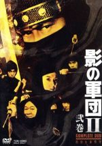 影の軍団Ⅱ COMPLETE DVD 弐巻(通常)(DVD)