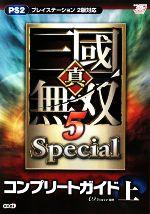 真・三國無双5Specialコンプリートガイド(上)(単行本)