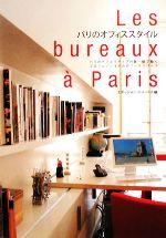 パリのオフィススタイル パリのクリエイティブの第一線で働くプロフェッショナルのワークスペース(単行本)