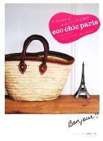 eco chic paris ナチュラルでかわいいパリの毎日 パリジェンヌのオーガニックライフ(単行本)