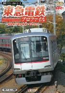 東急電鉄プロファイル~東京急行電鉄102.9Km~