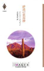 砂漠の恋泥棒(ハーレクイン・イマージュ)(新書)