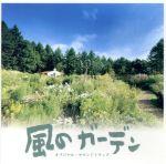 風のガーデン オリジナル・サウンドトラック(通常)(CDA)