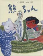 熊ちゃん(児童書)