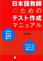 日本語教師のためのテスト作成マニュアル(単行本)