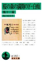 桜の森の満開の下・白痴 他十二篇(岩波文庫)(文庫)