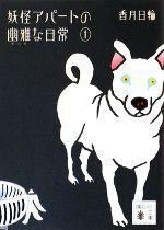 妖怪アパートの幽雅な日常(講談社文庫)(1)(文庫)