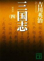 三国志 新装版(講談社文庫)(4)(文庫)