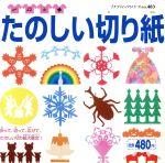 たのしい切り紙(児童書)
