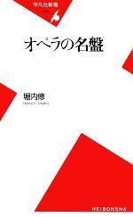 オペラの名盤(平凡社新書)(新書)