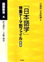 「日本語学」特集テーマ別ファイル 普及版(4)国語教育