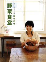 カノウユミコさんのおうちで野菜食堂(単行本)