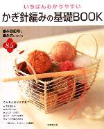 いちばんわかりやすいかぎ針編みの基礎BOOK(単行本)