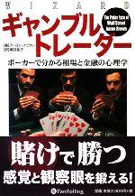 ギャンブルトレーダー ポーカーで分かる相場と金融の心理学(ウィザードブックシリーズ145)(単行本)
