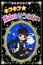キラキラ魔女の星うらない ヒミツの手帳(ヒミツの手帳1)(1)(児童書)