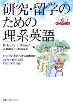 研究・留学のための理系英語(CD-ROM1枚付)(単行本)