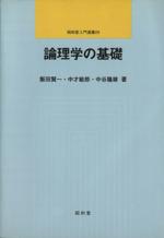 論理学の基礎(昭和堂入門選書25)(単行本)