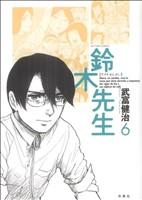 鈴木先生(6)(アクションC)(大人コミック)