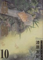 蟲師(10)(アフタヌーンKC)(大人コミック)