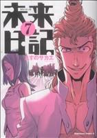 未来日記(7)(角川Cエース)(大人コミック)