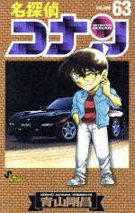 名探偵コナン(63)(サンデーC)(少年コミック)