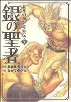 銀の聖者 北斗の拳 トキ外伝(5)バンチC