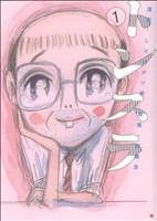 トンスラ(1)(バンチC)(大人コミック)