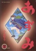 あずみ 第一部(47)(ビッグC)(大人コミック)