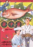 華中華(ハナ・チャイナ)(7)(ビッグC)(大人コミック)